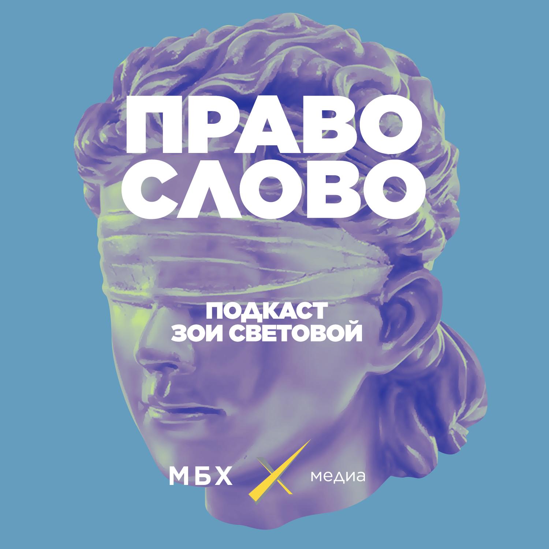 Тамара Морщакова. Сила и бессилие российских судов #1