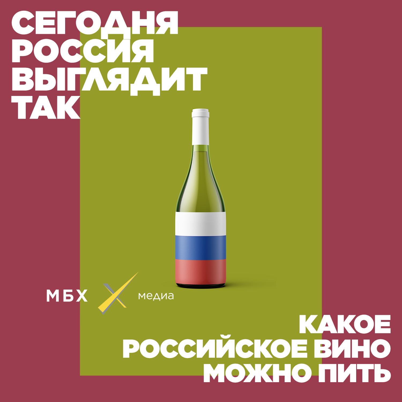Алексей Фабристов. Какое российское вино можно пить?