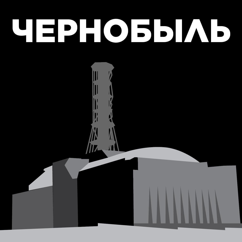 Зачем россиянам смотреть сериал «Чернобыль»?