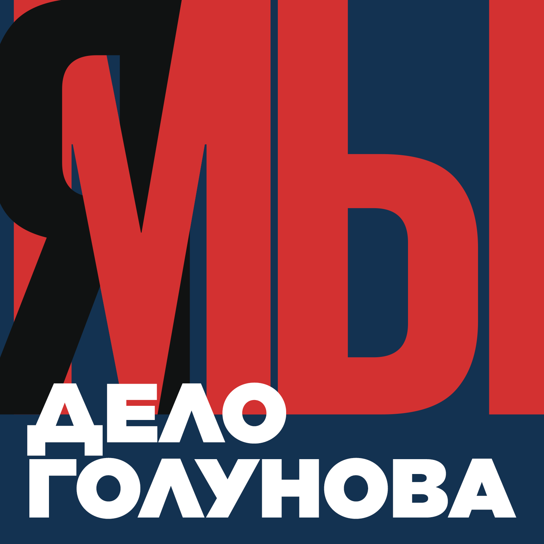 Пять дней Ивана Голунова и всей России