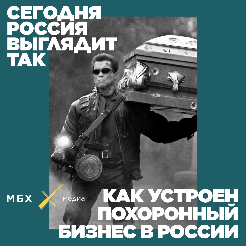 Илья Болтунов. Как устроен похоронный бизнес в России