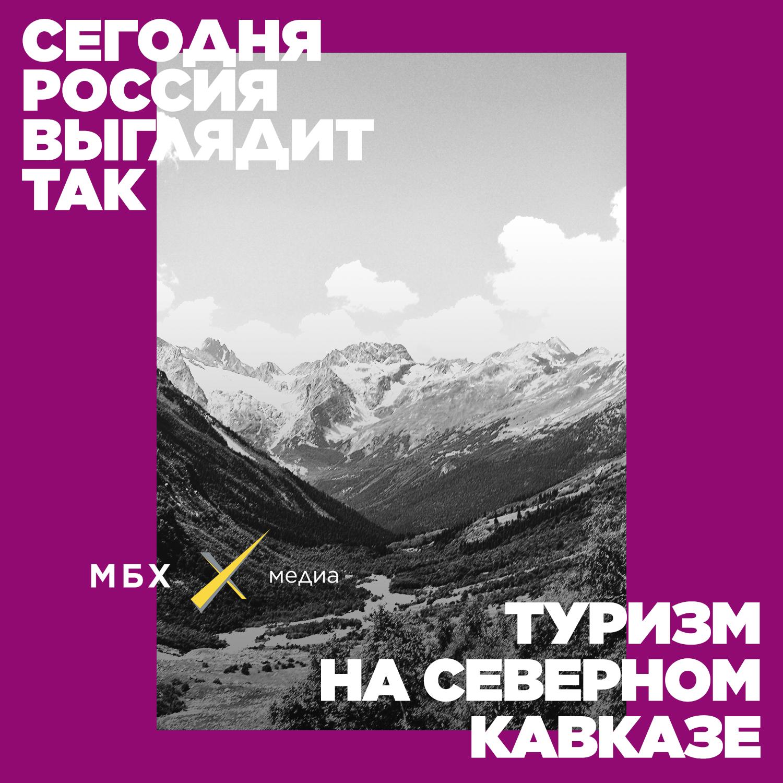 Владимир Севриновский. Зачем и как путешествовать по Северному Кавказу?