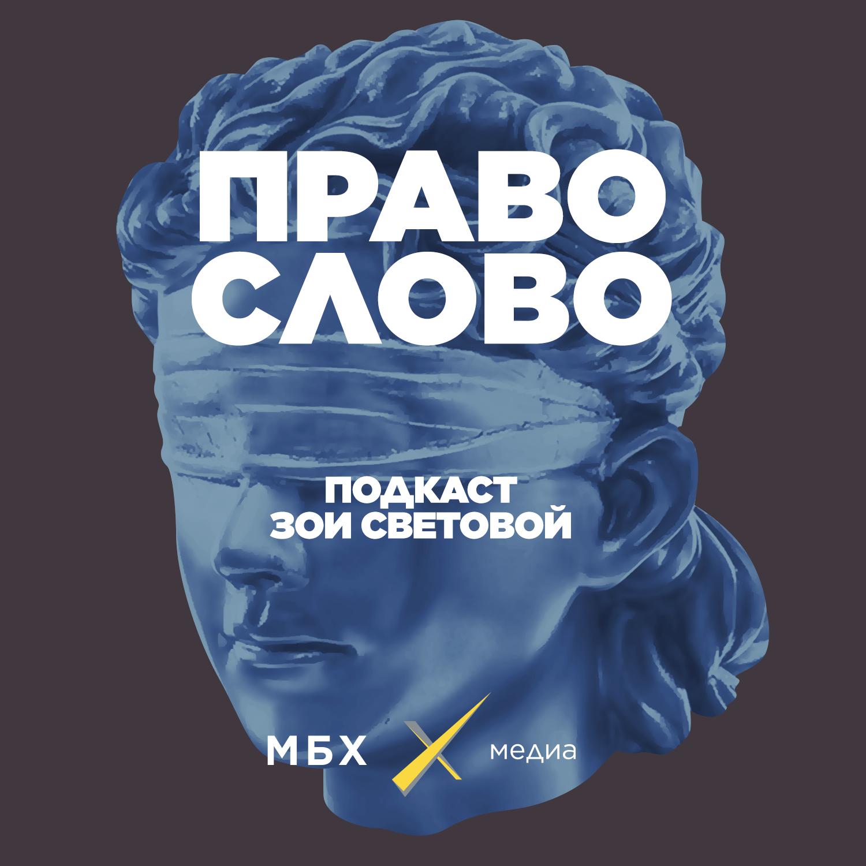 Любовь Аркус об Александре Расторгуеве, трагедии в ЦАР и сотрудничестве с властью