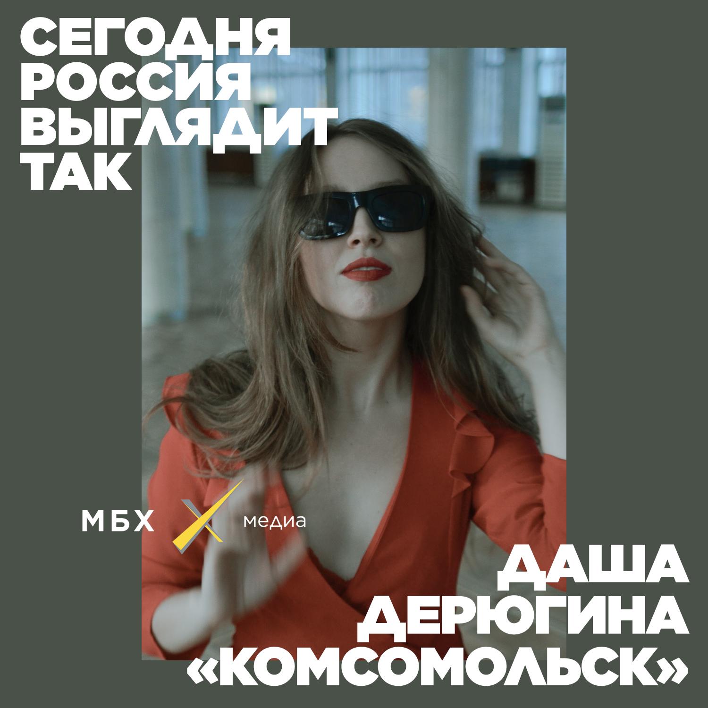 Дарья Дерюгина. «Комсомольск». Что происходит с русской музыкой сейчас?