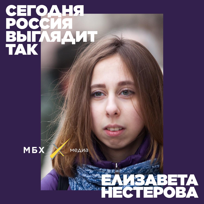 Елизавета Нестерова. Кто и зачем помогает задержанным после политических акций?