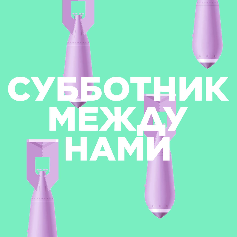 Субботник. Что нам делать в Воронеже? Омоновец — президент России