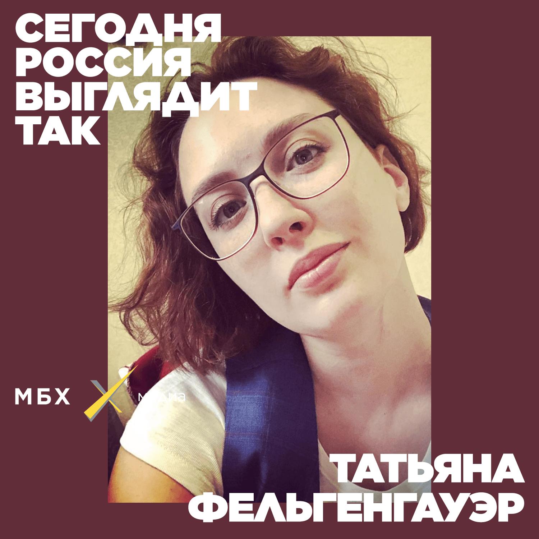 Татьяна Фельгенгауэр. Как начинается солидарность